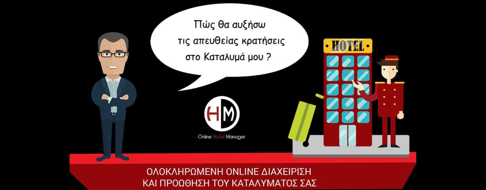 Online hotel manager