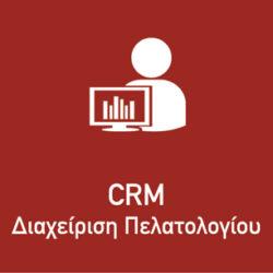 CRM/Διαχείριση πελατολογίου