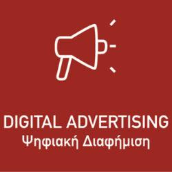 Ψηφιακή διαφήμιση (Digital Advertising)